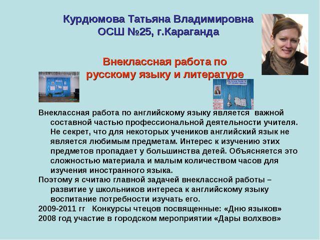 Курдюмова Татьяна Владимировна ОСШ №25, г.Караганда Внеклассная работа по рус...