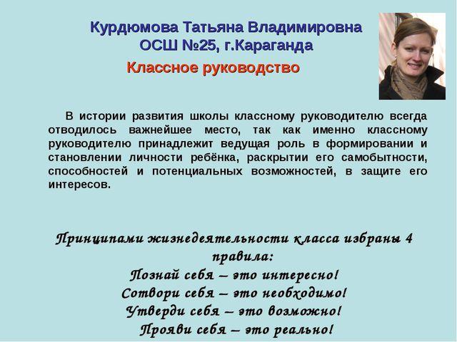 Курдюмова Татьяна Владимировна ОСШ №25, г.Караганда Классное руководство Прин...