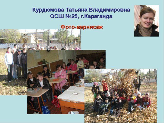 Курдюмова Татьяна Владимировна ОСШ №25, г.Караганда Фото-вернисаж