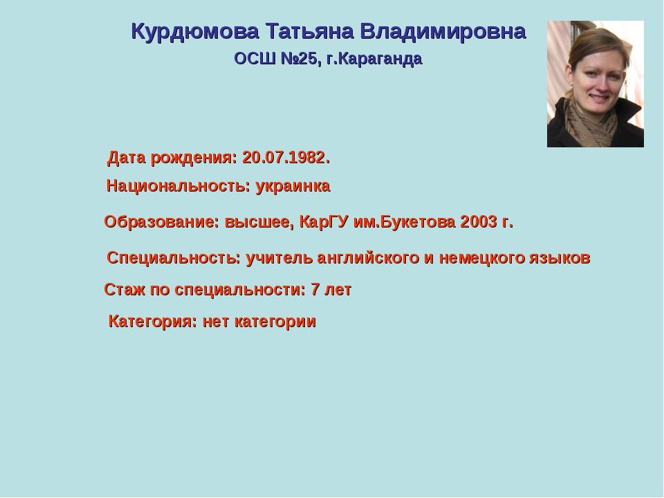 Дата рождения: 20.07.1982. Национальность: украинка Образование: высшее, Кар...
