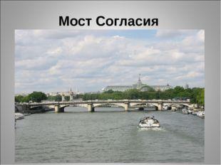 Мост Согласия