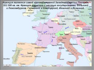 Франция является самой крупной страной Западной Европы. Площадь 551 500 кв. к