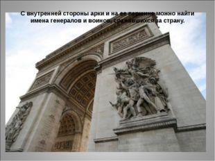 С внутренней стороны арки и на ее вершине можно найти имена генералов и воино