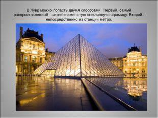 В Лувр можно попасть двумя способами. Первый, самый распространенный - через