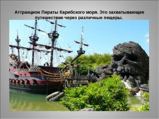 Аттракцион Пираты Карибского моря. Это захватывающее путешествие через различ