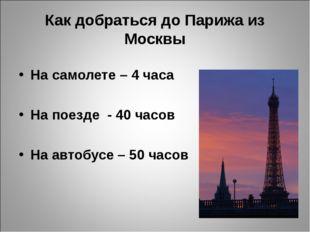 Как добраться до Парижа из Москвы На самолете – 4 часа На поезде - 40 часов Н