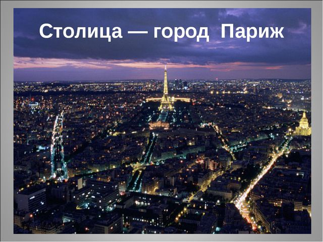 Столица— город Париж