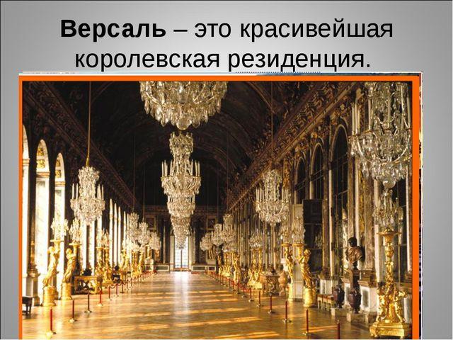 Версаль – это красивейшая королевская резиденция.