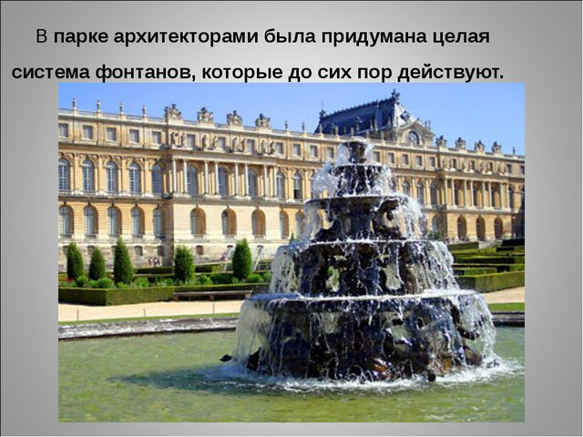 В парке архитекторами была придумана целая система фонтанов, которые до сих п...