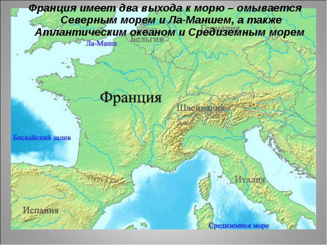 Франция имеет два выхода к морю – омывается Северным морем и Ла-Маншем, а так...