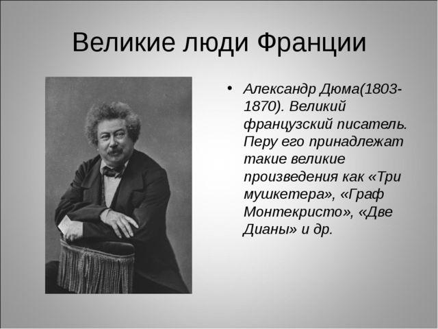 Великие люди Франции Александр Дюма(1803-1870). Великий французский писатель....