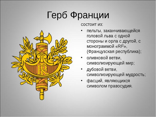 Герб Франции состоит из: пельты, заканчивающейся головой льва с одной стороны...