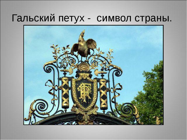 Гальский петух - символ страны.