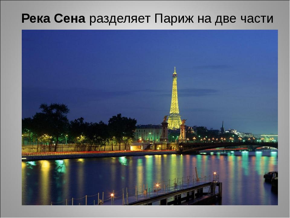 Река Сена разделяет Париж на две части