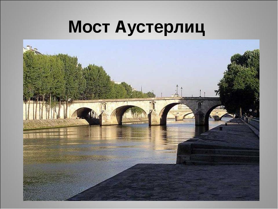 Мост Аустерлиц