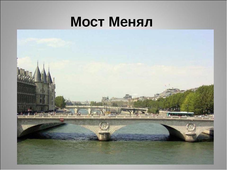 Мост Менял