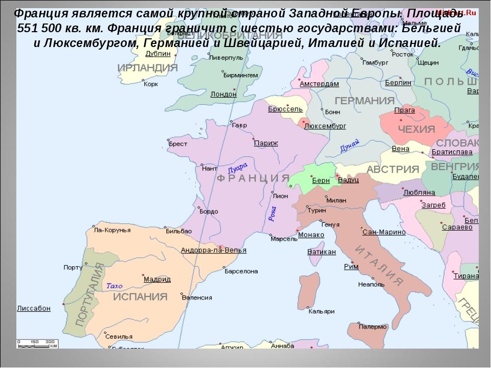 Франция является самой крупной страной Западной Европы. Площадь 551 500 кв. к...