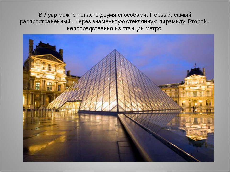 В Лувр можно попасть двумя способами. Первый, самый распространенный - через...