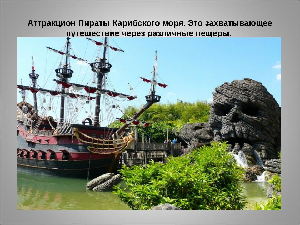 Аттракцион Пираты Карибского моря. Это захватывающее путешествие через различ...