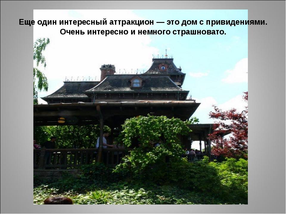 Еще один интересный аттракцион — это дом с привидениями. Очень интересно и не...
