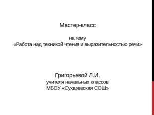 Мастер-класс на тему «Работа над техникой чтения и выразительностью речи» Гри