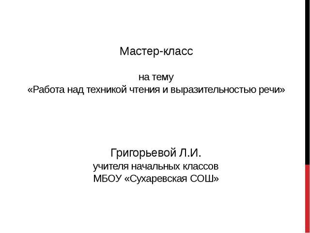 Мастер-класс на тему «Работа над техникой чтения и выразительностью речи» Гри...