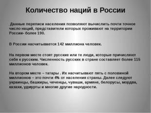 Количество наций в России Данные переписи населения позволяют вычислить почти