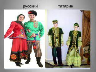 русский татарин