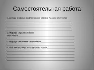 Самостоятельная работа 1.Составь и запиши предложения со словами Россия, Отеч