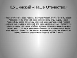 К.Ушинский «Наше Отечество»  Наше Отечество, наша Родина - матушка Россия. О