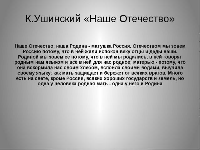 К.Ушинский «Наше Отечество»  Наше Отечество, наша Родина - матушка Россия. О...