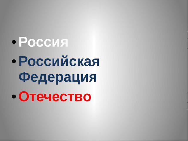 Россия Российская Федерация Отечество