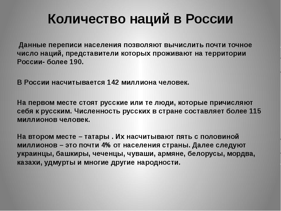 Количество наций в России Данные переписи населения позволяют вычислить почти...