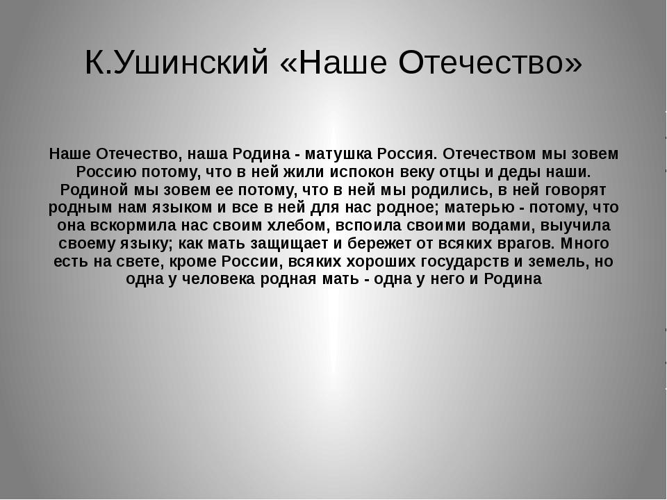 Презентация К Ушинский Первое Знакомство С Родиной