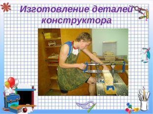 Изготовление деталей конструктора