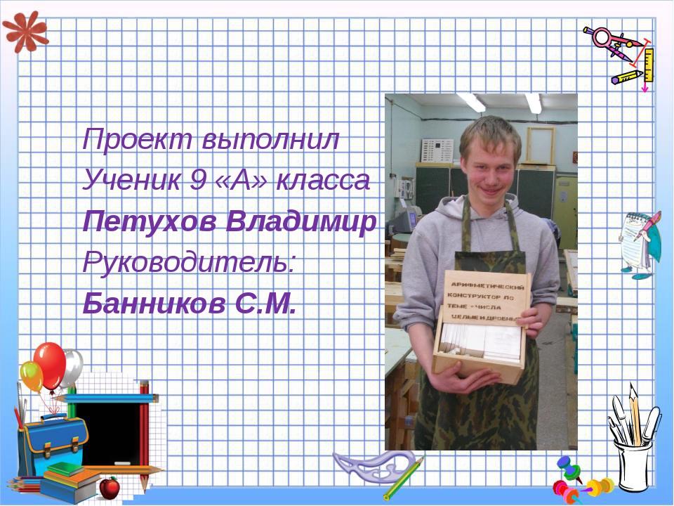 Проект выполнил Ученик 9 «А» класса Петухов Владимир Руководитель: Банников...