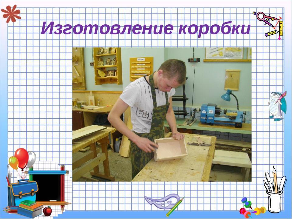 Изготовление коробки