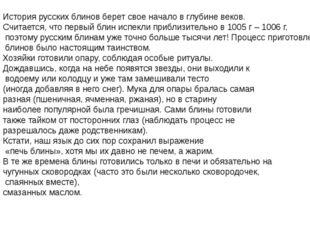 История русских блинов берет свое начало в глубине веков. Считается, что пер