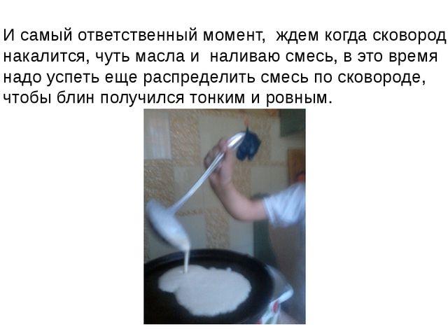 И самый ответственный момент, ждем когда сковорода накалится, чуть масла и н...