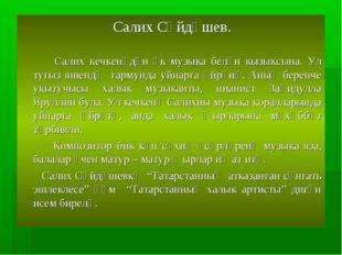 Салих Сәйдәшев. Салих кечкенәдән үк музыка белән кызыксына. Ул тугыз яшендә