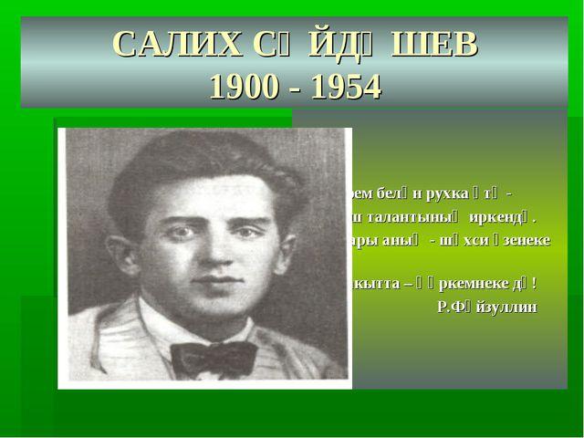 САЛИХ СӘЙДӘШЕВ 1900 - 1954 Эчке тоем белән рухка үтү - Сәйдәш талантының ирке...