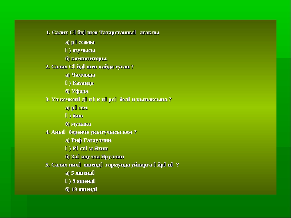 1. Салих Сәйдәшев Татарстанның атаклы а) рәссамы ә) язучысы б) композиторы....