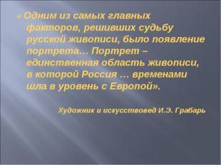« Одним из самых главных факторов, решивших судьбу русской живописи, было поя
