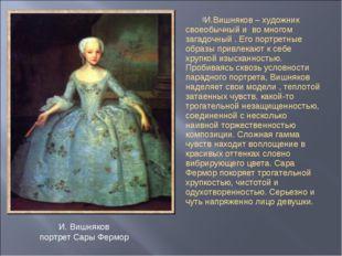 И.Вишняков – художник своеобычный и во многом загадочный . Его портретные обр