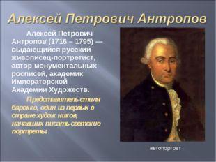 Алексей Петрович Антропов (1716 – 1795) — выдающийся русский живописец-портре