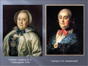 Портрет графини М. А. Румянцевой, 1764 Портрет А.И. Измайловой