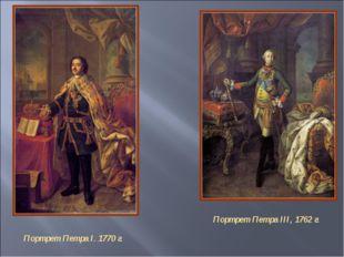Портрет Петра III, 1762 г. Портрет Петра I. 1770 г.
