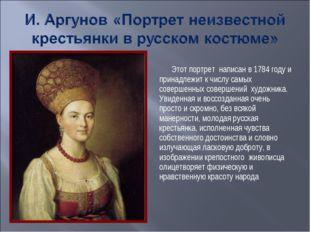 Этот портрет написан в 1784 году и принадлежит к числу самых совершенных сове