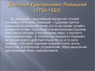 Д. Левицкий – крупнейший портретист второй половины XVIII века. Левицкий – ху