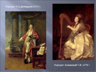 Портрет Алимовой Г.И. 1775 г Портрет П.А.Демидова 1773 г.